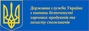 State Service of Ukraine for Food Safety and Consumer Protection